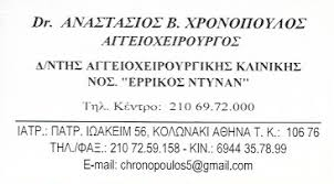 ΑΓΓΕΙΟΧΕΙΡΟΥΡΓΟΣ ΔΙΕΥΘΥΝΤΗΣ ΑΓΓΕΙΟΧΕΙΡΟΥΡΓΙΚΗΣ ΕΡΡΙΚΟΣ ΝΤΥΝΑΝ ΚΟΛΩΝΑΚΙ ΑΤΤΙΚΗ ΧΡΟΝΟΠΟΥΛΟΣ ΑΝΑΣΤΑΣΙΟΣ