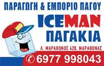ΕΜΠΟΡΙΟ ΠΑΓΟΥ ΠΑΓΑΚΙΑ ICE MAN ΜΑΡΑΘΩΝΑΣ ΑΤΤΙΚΗ ΠΑΠΑΓΙΩΡΓΟΣ ΓΕΩΡΓΙΟΣ
