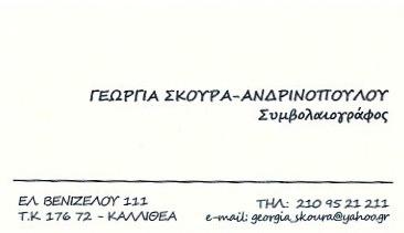ΣΥΜΒΟΛΑΙΟΓΡΑΦΟΣ ΚΑΛΛΙΘΕΑ ΑΤΤΙΚΗ ΣΚΟΥΡΑ ΓΕΩΡΓΙΑ