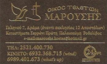 ΓΡΑΦΕΙΟ ΤΕΛΕΤΩΝ ΔΡΑΜΑ ΜΑΡΟΥΣΗΣ ΚΩΝΣΤΑΝΤΙΝΟΣ