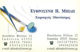 ΟΔΟΝΤΙΑΤΡΟΣ ΧΕΙΡΟΥΡΓΟΣ ΙΩΑΝΝΙΝΑ ΜΠΙΛΗ ΕΥΦΡΟΣΥΝΗ