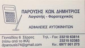 ΛΟΓΙΣΤΗΣ ΛΟΓΙΣΤΙΚΟ ΓΡΑΦΕΙΟ ΣΕΡΡΕΣ ΠΑΡΟΥΣΗΣ ΔΗΜΗΤΡΙΟΣ