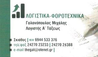 ΛΟΓΙΣΤΗΣ ΛΟΓΙΣΤΙΚΟ ΓΡΑΦΕΙΟ ΣΚΙΑΘΟΣ ΓΑΛΑΝΟΠΟΥΛΟΣ ΜΙΧΑΗΛ